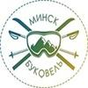 Горнолыжный тур в Буковель из Минска! от 170у.е!