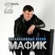 Мафик feat. Павел Филатов группа «Вне зоны» - Братуха джазу-дай! feat. Павел Филатов группа «Вне зоны»