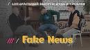 Как Киселев уводил тему и врал на интервью у Дудя / Экстренный выпуск FAKE NEWS
