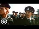 Вооруженные силы СССР. Контрольный выход БПК Керчь1985