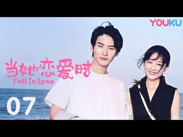 【EngIndo Sub】当她恋爱时 07 Fall in love Ep07