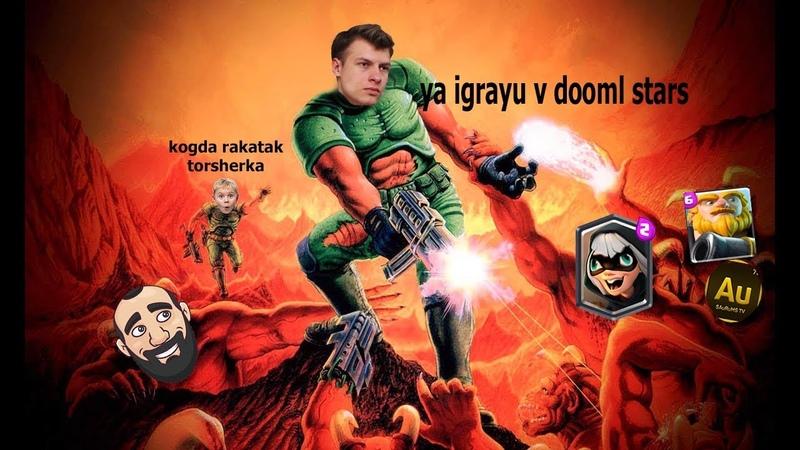 MODutism 1 Тащерка взбесился и пошел убивать фанатов аурума что он в думе то забыл