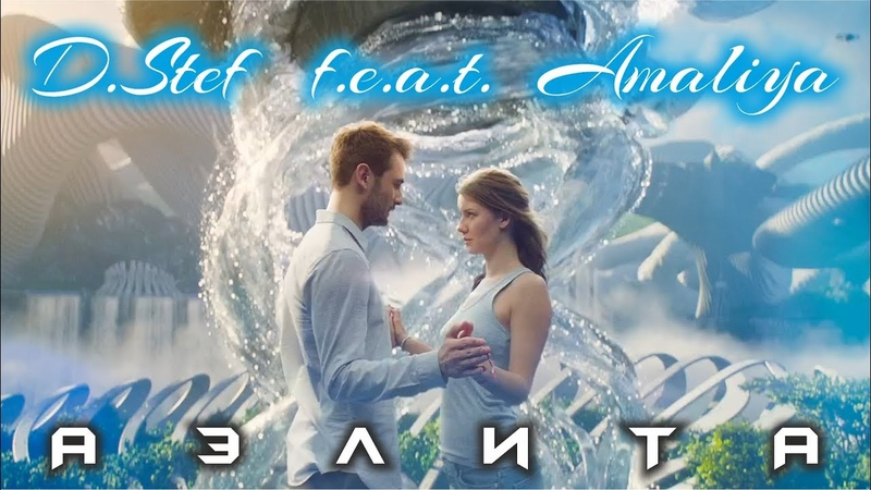 D.STEF - АЭЛИТА (feat. AMALIYA) Cover ПРИТЯЖЕНИЕ-ВТОРЖЕНИЕ