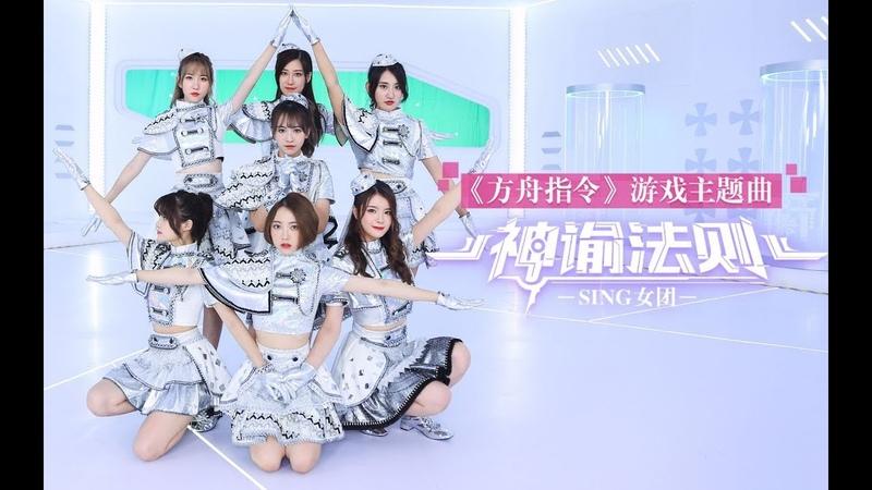 【SING女团】《神谕法则》正式版MV☆六芒星队形加持!