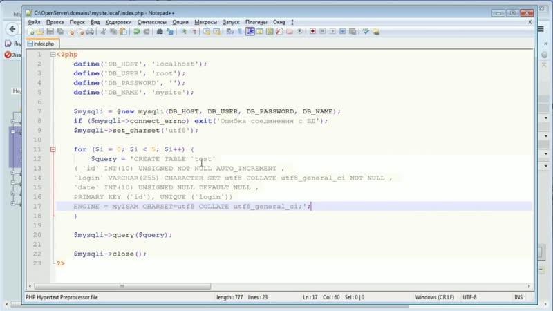 Глава 9 8 Создание таблиц через PHP