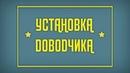 Установка пневматического доводчика на входную металлическую дверь ИНСТРУКЦИЯ