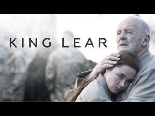Король Лир (2018, Великобритания) драма, история; mvo; смотреть фильм/кино/трейлер онлайн КиноСпайс HD