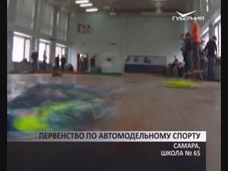 Первенство по автомодельному спорту проходит среди школьников Самарской области