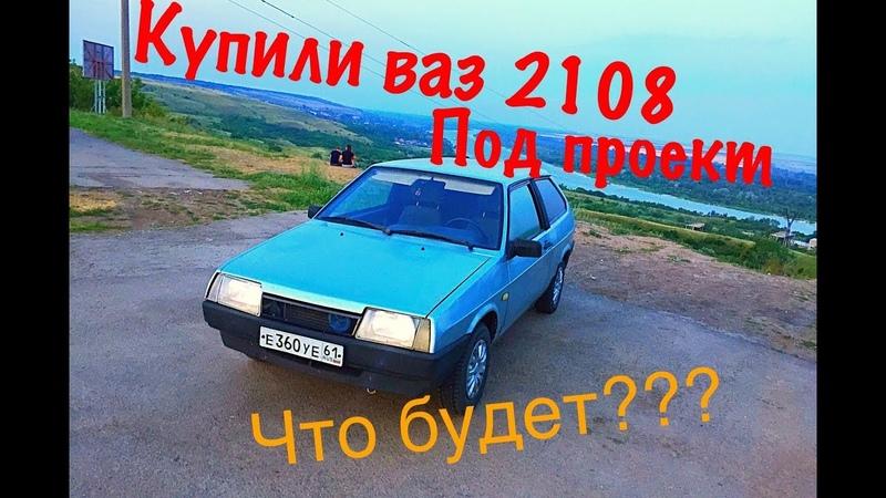 Автозвук в ВАЗ 2108 СТЕНА ПО ДЕШМАНУ ч.1