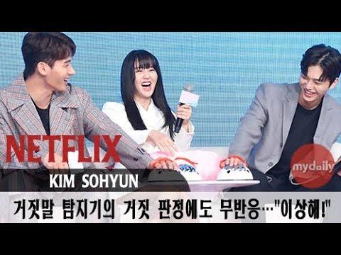 '좋아하면 울리는(Love Alarm)'김소현(Kim Sohyun), 거짓말 탐지기의 거짓 판정에도 무반응…이상해요! [MD동영상]