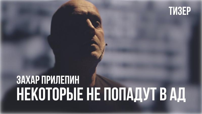 «Некоторые не попадут в ад» МХАТ им. М. Горького ТИЗЕР