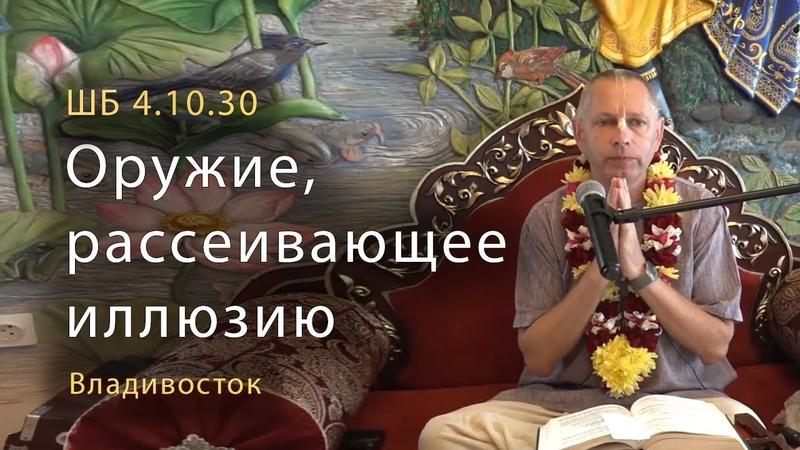2019-08-11 - ШБ 4.10.30 - Оружие, рассеивающее иллюзию (Владивосток)