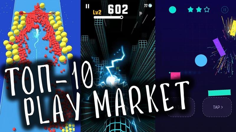 Топ-10 игр из GOOGLE PLAY до 50-ти МБ / Игры на телефоне