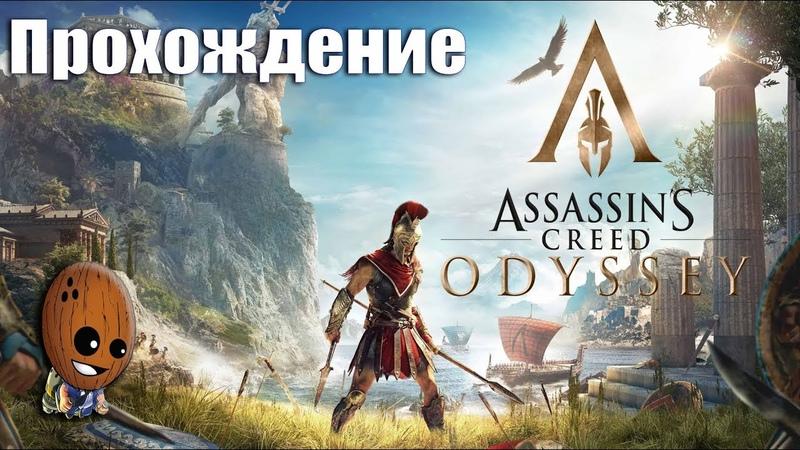 Assassin's Creed Odyssey Прохождение 37➤Вход в лабиринт Минотавра закрыт