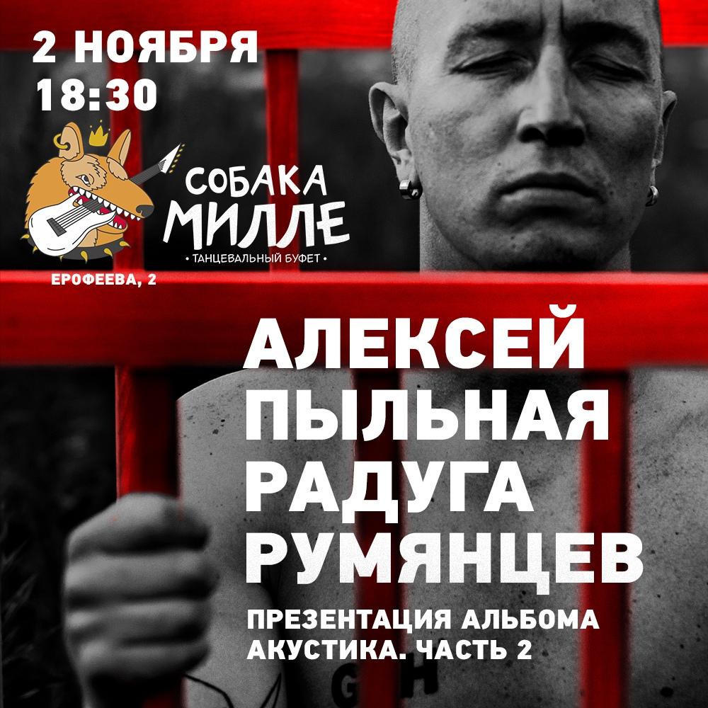 Афиша Владивосток 02.11 / Алексей Румянцев / MILLE