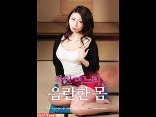 Good daughter in law obscene body (2018)