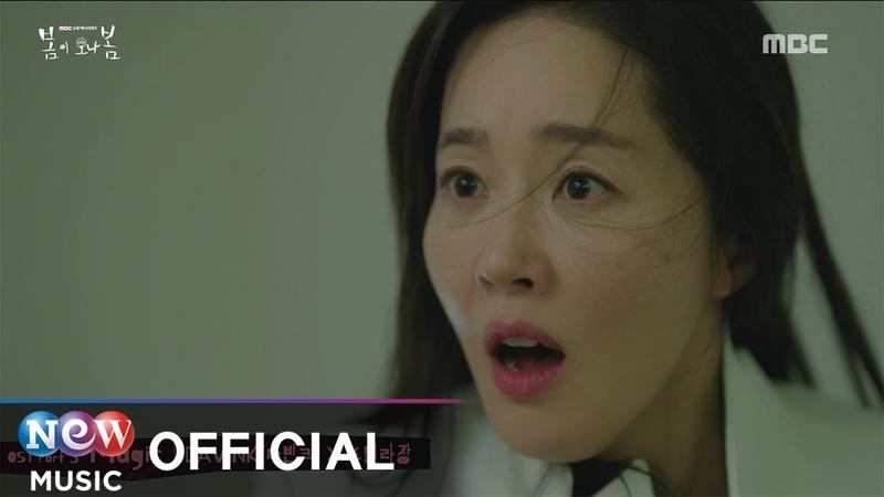 [봄이 오나 봄 Spring Turns to Spring] DAVINK, Stella Jang (다빈크, 스텔라장) - Magic