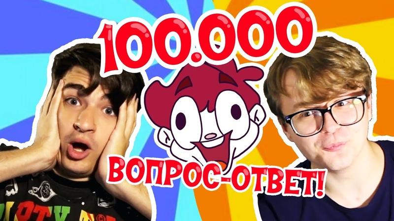 ОТВЕТЫ НА ВОПРОСЫ НА 100 000 МОЛЕКС