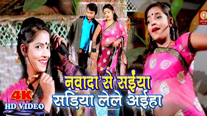 2019 Ranjit Verma Bhojpuri Song - Nawada Se Saiya Sariya Lele Aiha - Bhojpuri DJ Song New