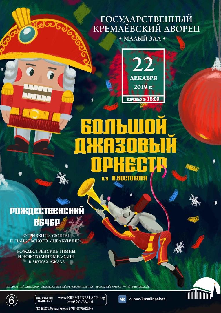22.12 Рождественский вечер с Большим Джазовым Оркестром в Кремлёвском Дворце!