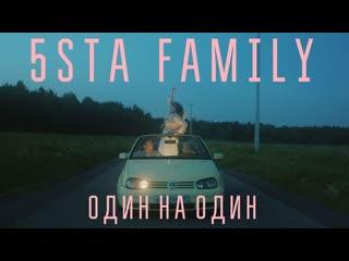 5sta Family - Один на Один I клип #vqmusic