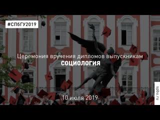 Церемония вручения дипломов #СПбГУ2019 Социология