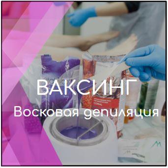 Ваксинг. Восковая депиляция. Обучение Екатеринбург
