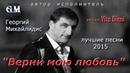 Georgios Michailidis -Верни мою любовь сл.муз Vito Diani【Official music audio 2015】