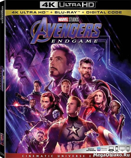 Мстители: Финал / Avengers: Endgame (2019)   UltraHD 4K 2160p