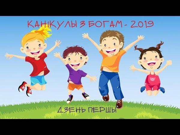 КАНІКУЛЫ З БОГАМ - 2019 ЛІДА - ІНДУСТРЫЯЛЬНЫ ДЗЕНЬ ПЕРШЫ