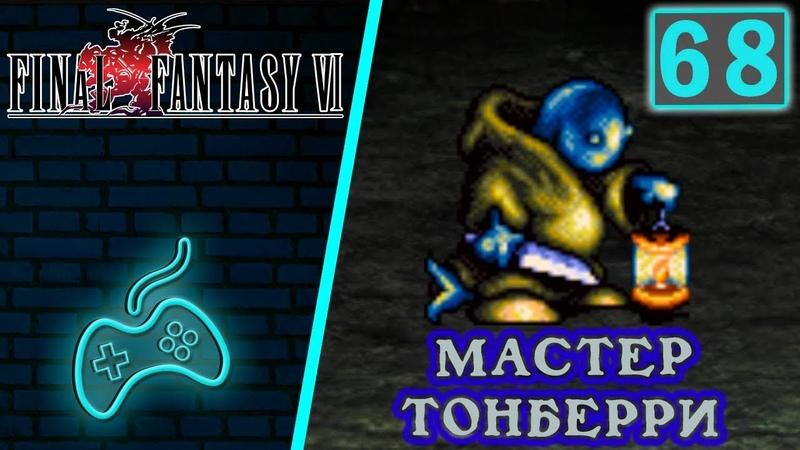 Final Fantasy VI - Прохождение. Часть 68 Могучий страж. Кетцалли. Гладий. Пещера к древнему замку