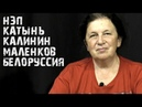 Елена Прудникова Ответы на вопросы