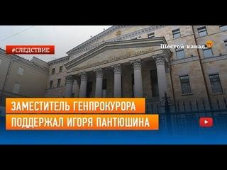 Заместитель генпрокурора поддержал Игоря Пантюшина