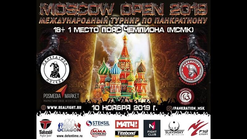 Анонс международного турнира по панкратиону Moscow Open 2019
