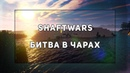 WarMine ShaftWars Битва в чарах Gabriki 2rbina2rista NewYork VS TheWild Wanders TheW1ld