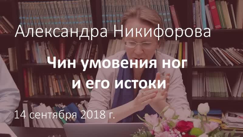 А Ю Никифорова Чин умовения ног и его истоки 14 09 2018
