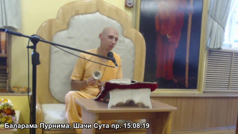 ШБ 5 3 10 Абхай Чайтанья дас 16 08 19