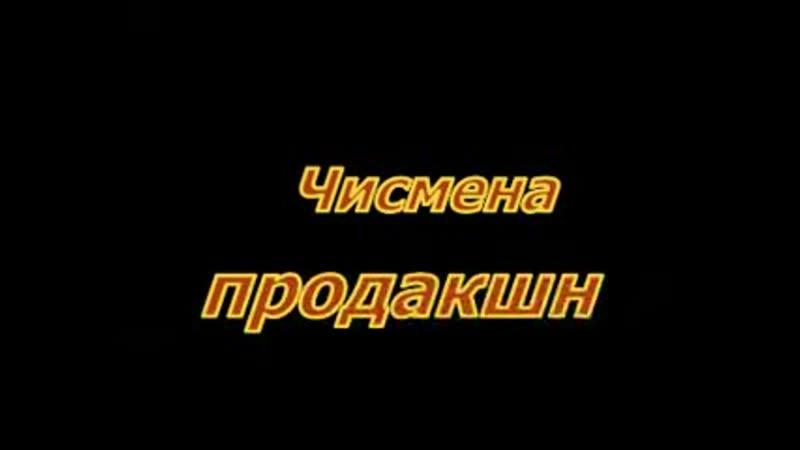 ЧИБО_ЭКСКЛЮЗИВ