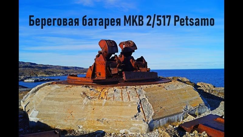 Береговая батарея MKB 2/517 Petsamo, Кольский полуостров