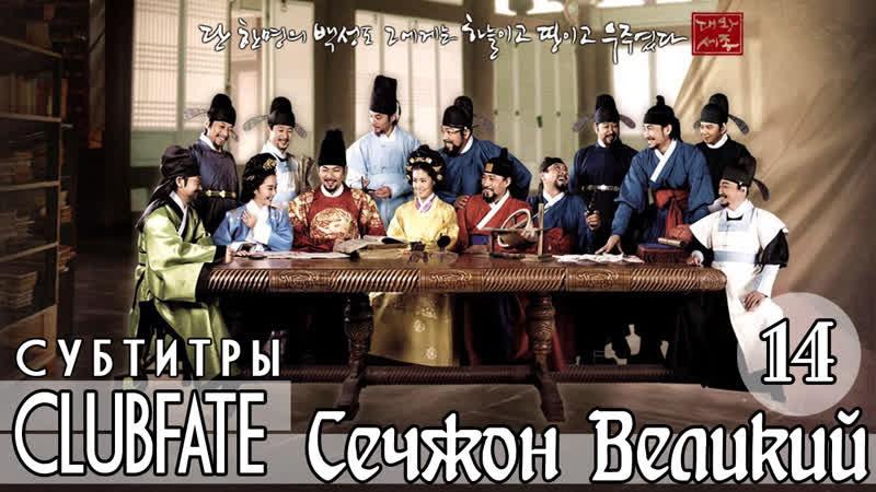 [Сабы Lyudochka / ClubFate] - 14/86 - Сечжон Великий / The Great King Sejong (2008/Юж.Корея)