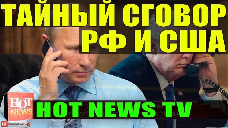 С Ш А сдают Киев Москве Почему Трамn отозвал посла с Украины Новости Мира