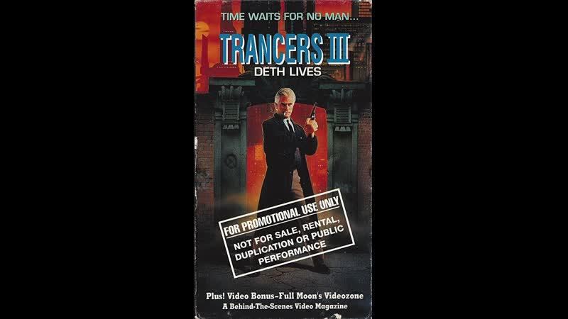 Trancers III: Deth Lives (1992) - Screener VHS Rip