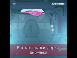 Крайний космос  Кевин