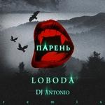 LOBODA - Paren' (DJ Antonio remix)