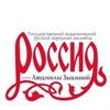 """Ансамбль """"РОССИЯ"""" им.Людмилы Зыкиной"""