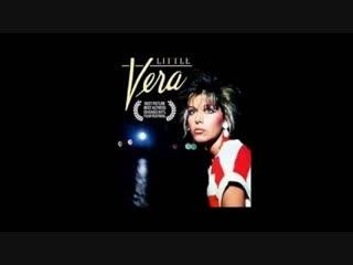 Маленькая Вера (фильм HD 1988)