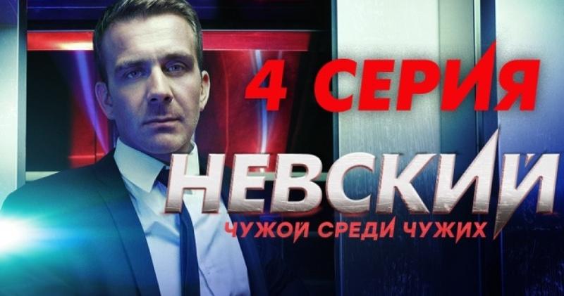 Боевик Невский Чужой среди чужих 4 я серия