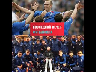 Прощальная встреча футболиста Зенита  Москва FM