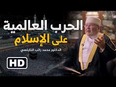 الحرب العالمية على الإسلام World War on Islam الدكتور مح 16