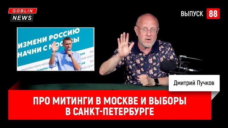 Про митинги в Москве и выборы в Санкт-Петербурге | Goblin News 88